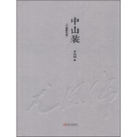 【正版新书直发】中山装尤凤伟青岛出版社9787555224402