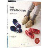 【全新直发】钩编软软的日式毛线鞋 日本E&G创意 编著;刘雨洁 译