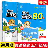 2021新版阅读金题80篇五年级A版+B版 人教版 5年级语文阅读理解训练题 全品小学阅读真题80篇
