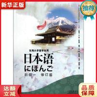 日本语初级一修订版(附光盘) 王二贵,赵景杨译 9787807674085 山西经济出版社