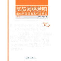 实战网络营销:网络营销案例全解读(第二版)