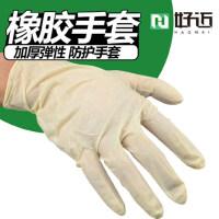 【预售】一次性无粉乳胶防护手套 加厚劳保纹绣有粉白色橡胶乳胶手套乳胶手套 食品卫生实验室 无粉 加厚弹性 防护手套家用