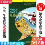 海盗的宝藏 书虫牛津英汉双语读物系列 入门级小学生四五六高年级初一外研社中英文对照初中课外阅读英语文学小说故事书。原著
