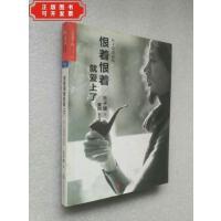 [二手8成新]恨着恨着就爱上了:杜子建谬论集 /杜子建 北京联合出