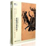 楚图南译作集:希腊神话和传说(下)