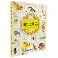 神奇动物档案・爬虫世界