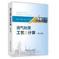油气处理工艺及计算(第二版)