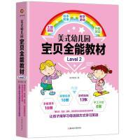 美式幼儿园宝贝全能教材 Level 2 少儿童读物教辅幼学启蒙英语课学前教材幼儿英语入门含绘本贴纸卡片全20册宝宝英语