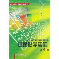 物理化学实验:第4版 北京大学化学学院物理化学实验教学组 北京大学出版社