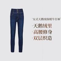 【网易严选 清仓秒杀 冬季保暖】女式天鹅绒保暖牛仔裤