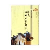 武夷正山小种红茶 邹新球 9787109108295 中国农业出版社