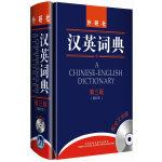汉英词典(第三版)缩印本(配全文光盘)――久负盛名的汉英词典新版,配全文光盘的汉英词典