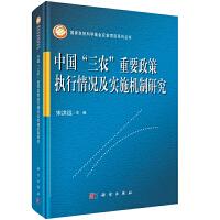"""中国""""三农""""重要政策执行情况及实施机制研究"""