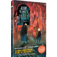 独角兽书系:超能生死门
