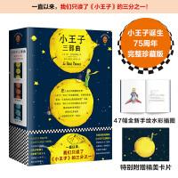 小王子三部曲(一直以来,我们只读了《小王子》的三分之一!纪念小王子诞生75周年完整珍藏版!)(读客经典文库)