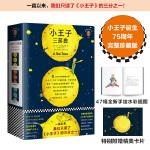 小王子三部曲(套装全3册)(一直以来,我们只读了《小王子》的三分之一!)(读客经典文库)