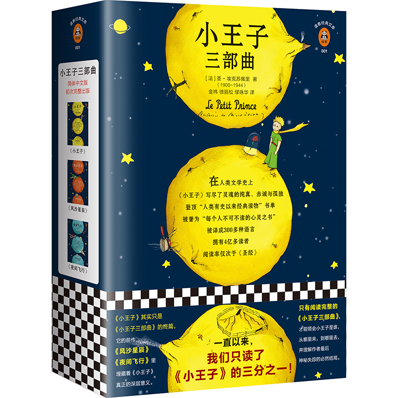 小王子三部曲(套装全3册)(一直以来,我们只读了《小王子》的三分之一!)(读客经典文库) 只有阅读完整的《小王子三部曲》,才能真正读懂《小王子》!300种语言版本,4亿读者,世界上每个人不可不读的心灵之书!全新译本、全新插图重现《小王子》原貌!赠精美祝福卡片!读客熊猫君出品