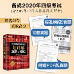 新东方 (2020上)大学英语四级考试超详解真题+模拟