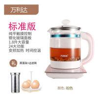 万利达 养生壶保健壶 全自动加厚玻璃多功能煮茶器电热烧水壶花茶壶煎药壶1.5升