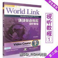 正版 环球英语教程视听教程1一 学生用书 附DVD-ROM光盘 (第二版2) world link 上海外语教育出版社