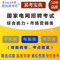 2019年国家电网招聘考试(综合能力+市场营销类)易考宝典软件 (ID:5309)