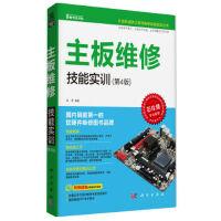 主板维修技能实训(第4版)张军著 计算机硬件工程师维修技能实训丛书已售价为准,介意者勿购。