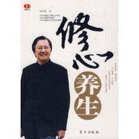 【新书店正版】修心养生张其成东方出版社9787506033459