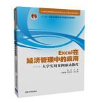 Excel在经济管理中的应用――大学实用案例驱动教程徐军,李翠梅,常桂英清华大学出版社9787302409564