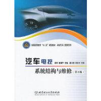汽车电控系统结构与维修(第3版)舒华 等9787564020071北京理工大学出版社