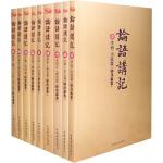 论语讲记(全九册)(钟茂森博士讲述,282小时细讲,深入浅出,一部让您真正能读懂、得受用的《论语》)