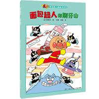 面包超人和刷牙山(面包超人图画书系列)