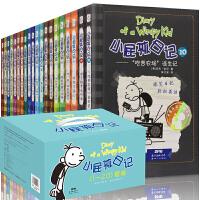 小屁孩日记全套 20册中英文双语版1-20集 儿童故事书漫画书 小学生9-12岁英文版儿童读物 7-10岁小学生课外阅