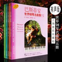 正版巴斯蒂安世界钢琴名曲集1-5全套 有声版 儿童钢琴练习曲集 流行歌曲钢琴曲 巴斯蒂安世界钢琴名曲12345初级中级