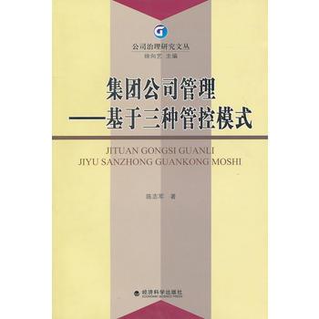 【正版二手9成新】集团公司管理---基于三种管控模式 陈志军