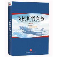 【二手旧书9成新】 飞机租赁实务 谭向东 9787508634364 中信出版社,中信出版集团