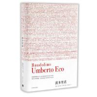 波多里诺(精装版)(意)翁贝托・埃科(Umberto Eco)著,杨孟哲上海译文出版社9787532766284