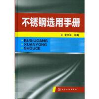 【新书店正版】不锈钢选用手册朱中平化学工业出版社9787122143792