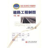 【二手旧书8成新】道路工程制图 刘松雪,樊琳娟 人民交通出版社 9787114055
