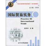 国际贸易实务(经济管理类) 汪贤武,孟祥年 9787561053195 辽宁大学出版社
