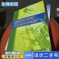 【二手9成新】电站锅炉压力容器事故案例分析与预防孟祥泽、韩建慧编水利水电出版社