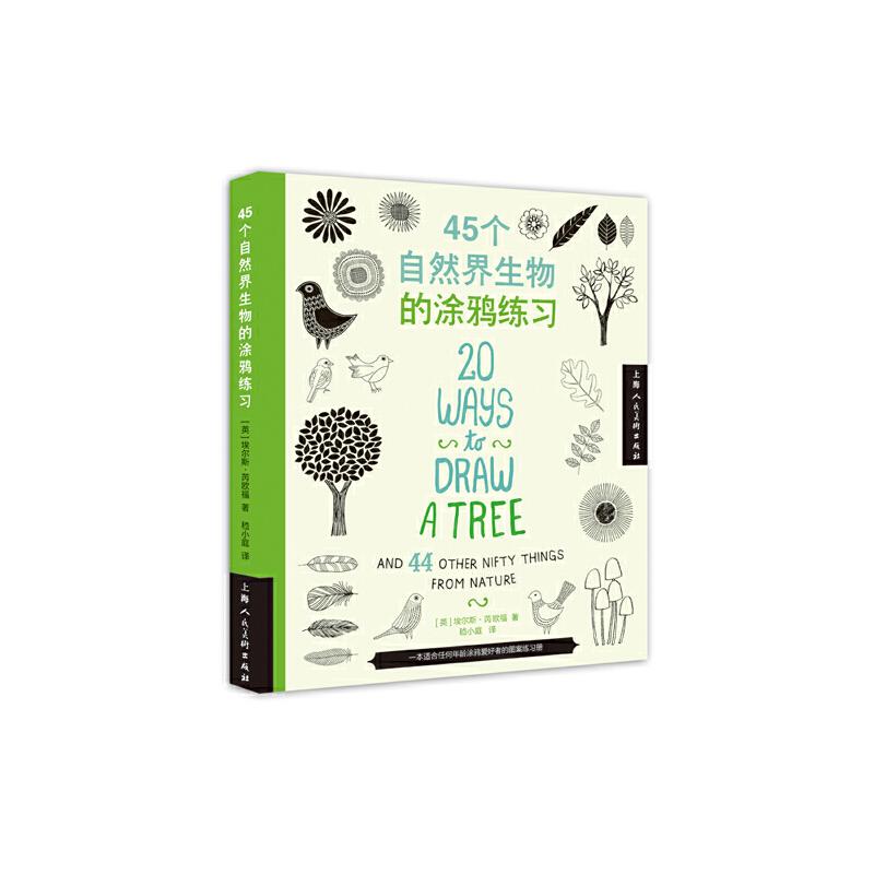 45个自然界生物的涂鸦练习 这是一本适合任何年龄涂鸦爱好者的图案练习册