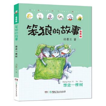 笨狼的故事注音版·想念一棵树(全彩美图) 读好玩的笨狼故事,学有趣的汉语拼音。笨狼妈妈汤素兰经典作品,20余年的沉淀与流传的经典童话,荣获诸多大奖。大字体拼音,美趣的插图,精美的装帧,全新的阅读乐趣!图书更附有独一无二的《笨狼汉语拼音表》