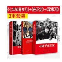习近平在正定+梁家河+知青岁月(平装 共3册)中共中央党校出版社