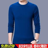 2017男士圆领羊毛衫薄款套头毛衣打底针织衫长袖修身T恤 165/84A 90斤至120斤穿