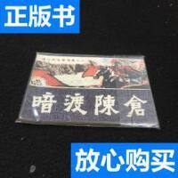 [二手旧书9成新】暗渡陈仓 /朱子容 福建人民出版社