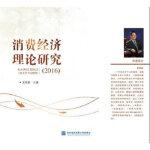 消费经济理论研究(2016) 吴炳新 对外经贸大学出版社 9787566317933