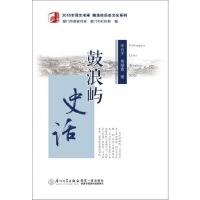 【包邮】 鼓浪屿史话 李启宇,詹朝霞 9787561555392 厦门大学出版社