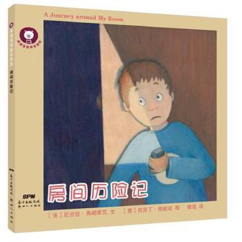 双语宝宝绘本系列:房间历险记