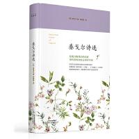 泰戈尔诗选(中文版)(精装)