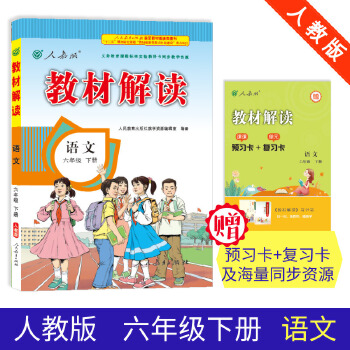 19春教材解读小学语文六年级下册(人教) 教材解读